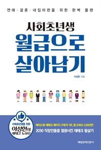 책 이미지 - 사회초년생 월급으로 살아남기