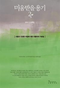 책 이미지 - 미움받을 용기 2