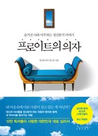 책 이미지 - 프로이트의 의자