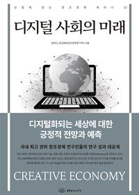책 이미지 - 디지털 사회의 미래