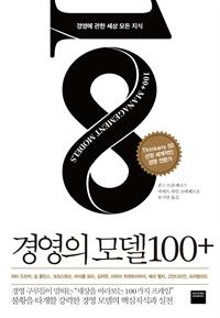 책 이미지 - 경영의 모델 100+