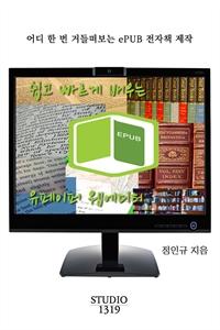책 이미지 - 쉽고 빠르게 배우는 유페이퍼 웹에디터