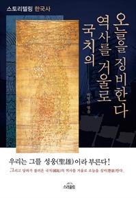 책 이미지 - 국치의 역사를 거울로 오늘을 징비한다.
