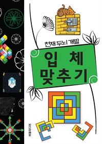 책 이미지 - 천재두뇌개발 입체 맞추기