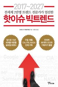 책 이미지 - (전세계 2만명 트렌드 전문가가 엄선한) 2017~2027 핫이슈 빅트렌드