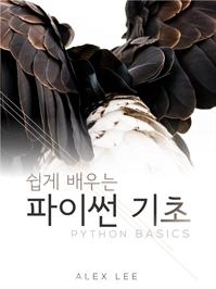 책 이미지 - 쉽게 배우는 파이썬 기초