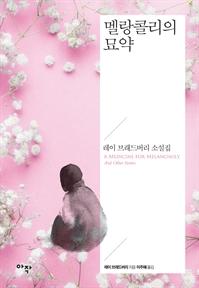 책 이미지 - 멜랑콜리의 묘약