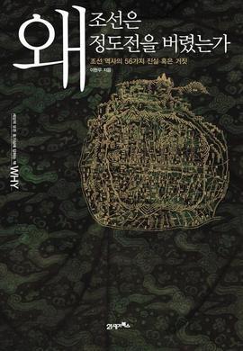 도서 이미지 - 왜 조선은 정도전을 버렸는가?