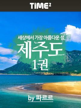 세상에서 가장 아름다운 섬 제주도 1