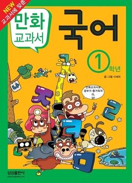만화 교과서 - 국어 1학년