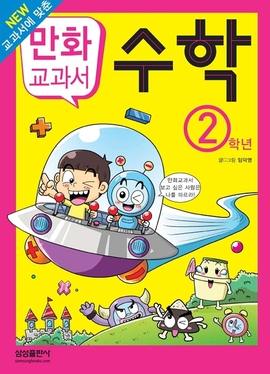 만화 교과서 - 수학 2학년