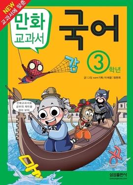 만화 교과서 - 국어 3학년