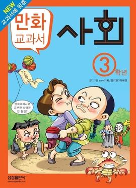 만화 교과서 - 사회 3학년