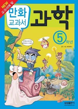 만화 교과서 - 과학 5학년