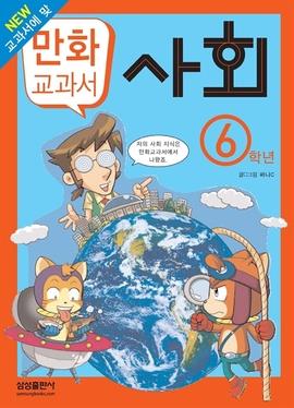 만화 교과서 - 사회 6학년