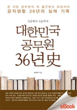9급에서 3급까지 대한민국 공무원 36년史