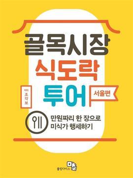 도서 이미지 - 골목시장 식도락 투어 - 서울편