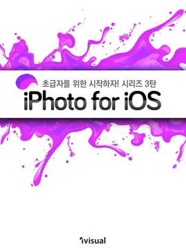 시작하자! iPhoto for iOS