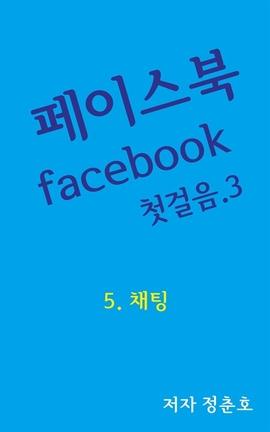 페이스북 facebook 첫걸음.3