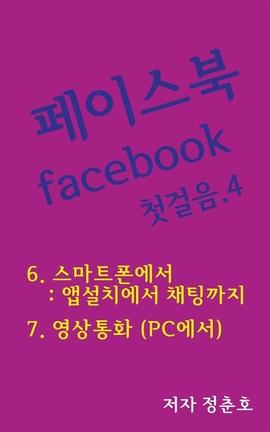 페이스북 facebook 첫걸음.4