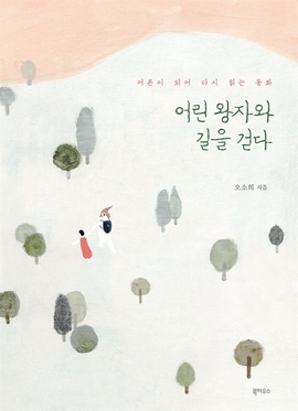 어린 왕자와 길을 걷다 - 어른이 되어 다시 읽는 동화