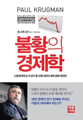 도서 이미지 - 불황의 경제학