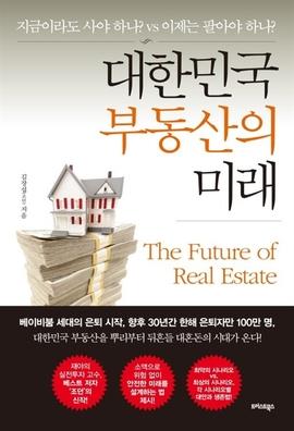 도서 이미지 - 대한민국 부동산의 미래