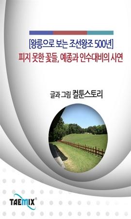 도서 이미지 - [오디오북] 왕릉으로 보는 조선왕조 500년 : 피지 못한 꽃들, 예종과 인수대비의 사연