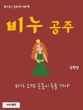 도서 이미지 - 읽어주는 동화책 005. 비누 공주