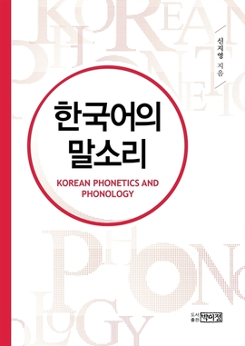 한국어의 말소리(개정판)