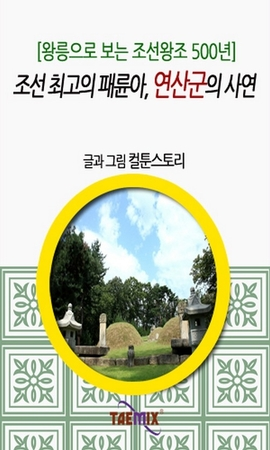 도서 이미지 - [오디오북] 왕릉으로 보는 조선왕조 500년 : 조선 최고의 패륜아, 연산군의 사연