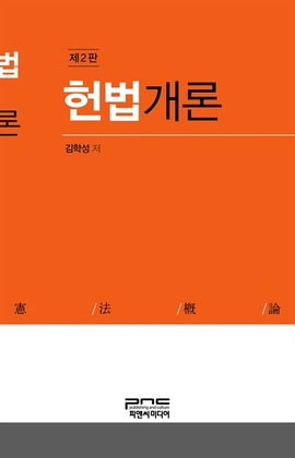헌법개론(제2판)