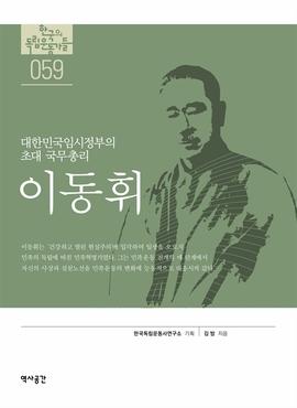대한민국임시정부의 초대 국무총리 이동휘