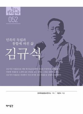 민족의 독립과 통합에 바친 삶 김규식