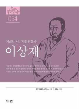 겨레의 시민사회운동가 이상재