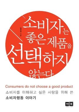 소비자는 좋은 제품을 선택하지 않는다