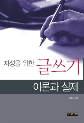 지성을 위한 글쓰기 이론과 실제