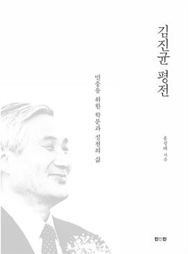 김진균 평전(민중을 위한 학문과 실천의 삶)