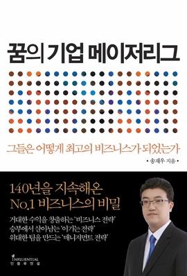 도서 이미지 - 꿈의 기업 메이저리그