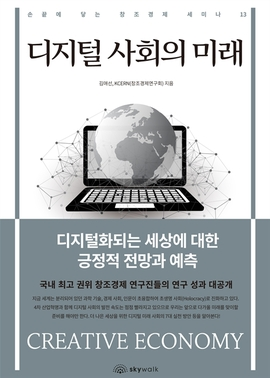 도서 이미지 - 디지털 사회의 미래