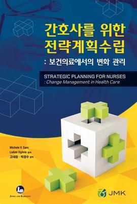 간호사를 위한 전략계획수립