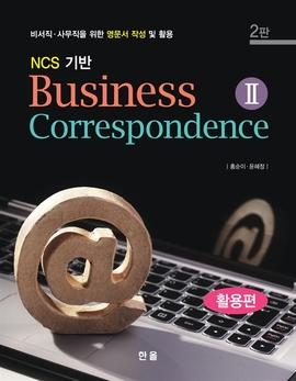 NCS기반 Business Correspondence. 2: 활용편