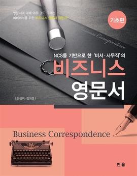 비즈니스 영문서 : 기초편