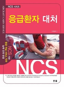 응급환자대처 (NCS시리즈)