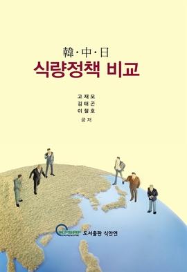 韓 中 日 식량정책 비교