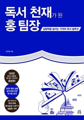 독서 천재가 된 홍 팀장