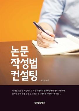 논문작성법 컨설팅