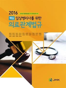 2016 핵심임상병리사를 위한 의료관계법규