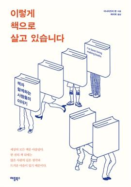 도서 이미지 - 이렇게 책으로 살고 있습니다