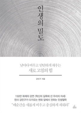 도서 이미지 - 인생의 밀도